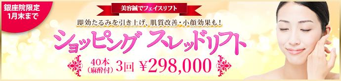【ショッピングスレッドリフト】美容鍼でフェイスリフト
