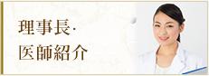 理事長・医師紹介