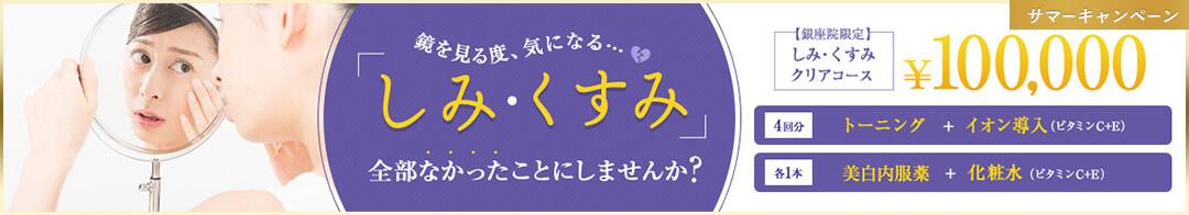 【銀座院限定】しみ・くすみクリアコース