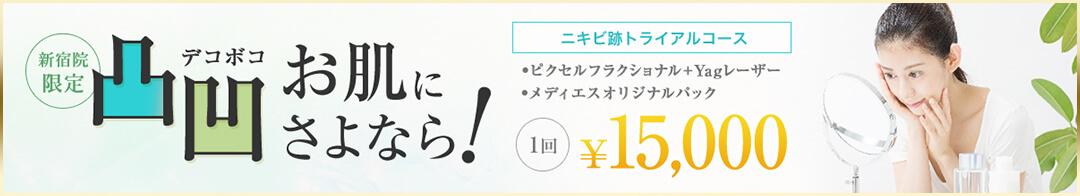 【新宿院限定】ニキビ跡トライアルコース