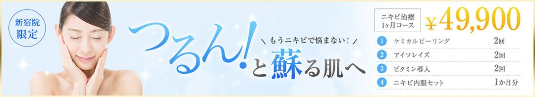 【新宿院限定】ニキビ治療1ヶ月コース
