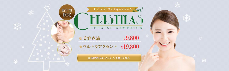 新宿クリスマスキャンペーン