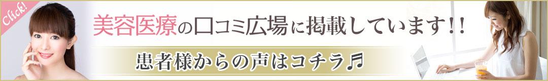 口コミ広場銀座・新宿エリアランキング2位
