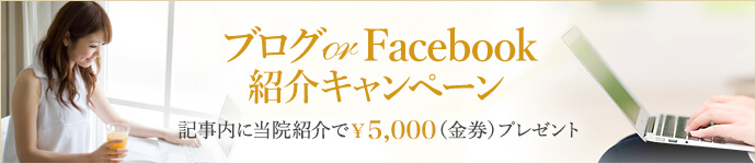 ブログ or Facebook紹介キャンペーン